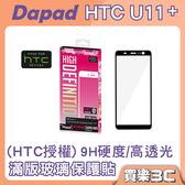 HTC授權 Dapad HTC U11 Plus 專用 9H 鋼化玻璃 滿版玻璃保護貼,HTC U11+
