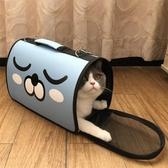 貓包外出貓籠子便攜狗包包透氣貓袋貓咪背包貓書包手提箱寵物包LX 新年禮物