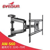 Eversun AW-S60/32-70吋手臂式電視掛架 電視架 電視掛架 螢幕架 壁掛架