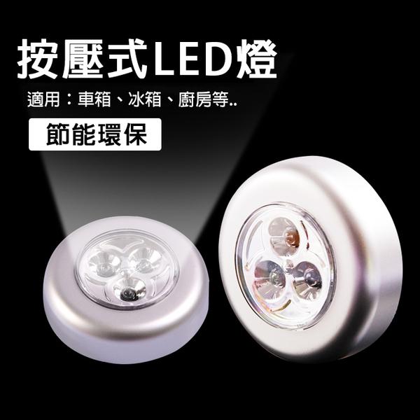 超亮 按壓式LED燈 車廂燈 後車廂 多功能 LED燈【歐妮小舖】