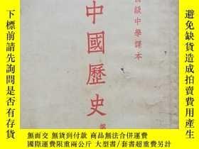 二手書博民逛書店初級中學課本中國歷史第一冊罕見1953年修訂原版北京一版一印 豎