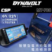 【CSP】全電壓MT700多功能智慧型微電腦充電+檢測器 (6V / 12V)