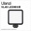Ulanzi VL49 鋰電冷靴 LED補光燈 迷你攝影燈 可串接 可調亮度 直播 自拍★可刷卡★薪創數位