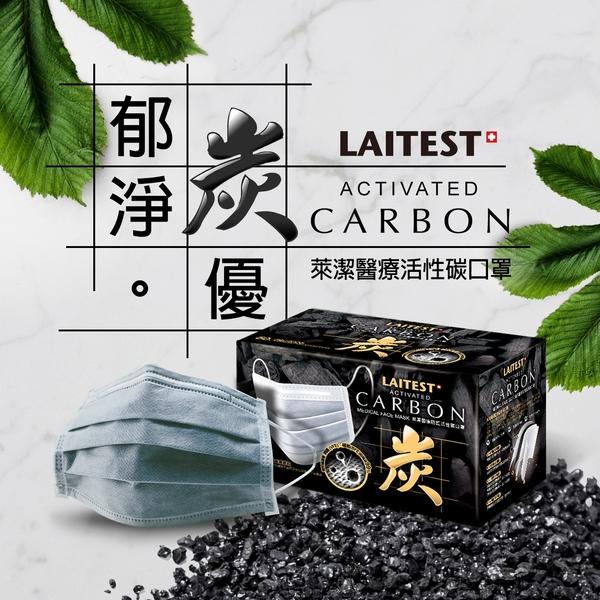 萊潔 醫療活性碳口罩 (成人用) (盒裝50入)