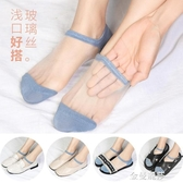 船襪女士硅膠防滑夏季薄款隱形襪子女短襪淺口水晶玻璃絲透明日系 金曼麗莎
