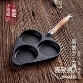 三孔鑄模具不粘平底鍋電磁爐通用SMY4847【極致男人】