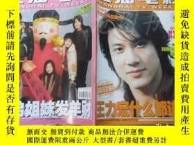 二手書博民逛書店罕見上海電視2003-1D周刊(封面人物·王力宏)Y16472