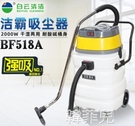 商用吸塵器 潔霸BF518A吸塵器大容量90升強力大功率2000W耐酸堿桶身干濕兩用 MKS韓菲兒