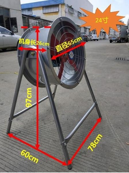 24寸大功率崗位排氣機吹風扇抽風機強力工業落地圓筒風機 英雄聯盟