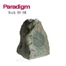 【竹北勝豐群音響】PARADIGM Rock 80-SM 石頭喇叭
