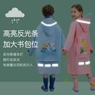 兒童雨衣女小學生男童雨披套裝防水全身幼兒園寶寶上學衣加厚小孩 黛尼時尚精品