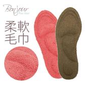 BONJOUR立體加厚鞋墊☆柔軟3D綿製毛巾布/鞋靴類皆適用(2色)F.【ZSD39】I.