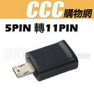 Micro USB 5PIN轉11PIN...