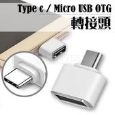 USB 轉 Type-C / Micro USB 安卓 OTG 轉接頭 手機 平板 適用 滑鼠 隨身碟 讀卡機