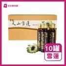 【陪你購物網】金石天山雪蓮養生液 (30ml x10瓶/盒) 食品