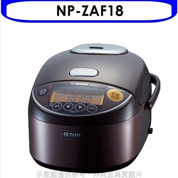象印【NP-ZAF18】IH電子鍋 不可超取 優質家電