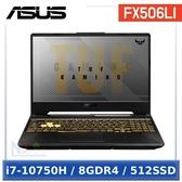 【99成未拆新品】 ASUS FX506LI-0031A10750H 15.6吋 【0利率】 電競 筆電 (i7-10750H/8GDR4/512SSD/W10)
