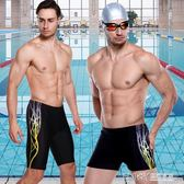 泳褲男士游泳褲平角五分褲成人溫泉沙灘褲海邊泳池短褲時尚游泳裝備 溫暖享家