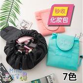 [7-11限今日299免運]韓式爆款化妝包 大容量抽繩收納包 旅行神器 束口袋 ✿mina百貨✿【B00086】
