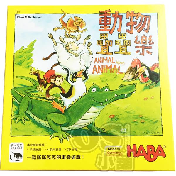動物疊疊樂 中文版 新天鵝堡桌上遊戲 【手眼協調】 (OS小舖)
