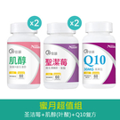 【蜜月超值組】倍韻肌醇葉酸+聖潔莓+Q1...