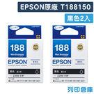 EPSON 2黑組合包 T188150 / 188 原廠標準型墨水匣 /適用 EPSON WF-7611/WF-3621/WF-7111/WF-7211/WF-7711