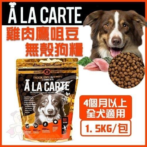 *KING WANG*【嘗鮮價619元】澳洲A La Carte《雞肉鷹咀豆無殼乾糧 》1.5kg狗飼料