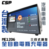 三段式+電流表 自動充電器 ME1206 全自動電瓶充電 (適用汽車機車12V電瓶電池用)