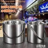 不銹鋼冰桶 加厚提手冰粒桶 雙層保溫冰塊桶帶蓋紅酒桶酒吧啤酒桶  全館鉅惠