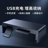 易游辦公室電腦增高架墊高充電金屬USB排插底座顯示器主機置物架 初色家居館