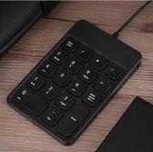 數字鍵盤 蘋果電腦數字鍵盤 筆記本usb財務會計有線巧克力迷你小鍵盤【週年店慶八折推薦】