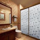 靜電磨砂玻璃貼紙衛生間透光不透明浴室廁所窗戶防窺貼膜家用窗花HM 衣橱秘密