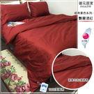 高級美國棉˙【薄床包】6*6.2尺(雙人加大)素色混搭魅力˙新主張『艷麗酒紅』/MIT【御元居家】
