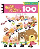 (二手書)動物大遊行100