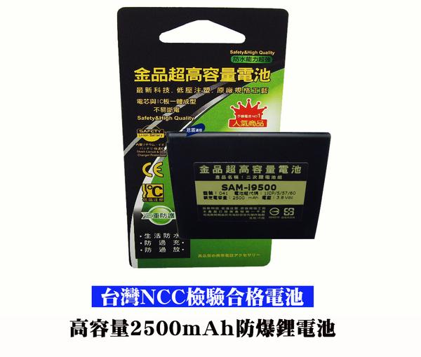 【金品-超高容量2500mAh防爆電池】SAMSUNG Mega 5.8 GT-i9152 / G7102 B650AC 原電製程