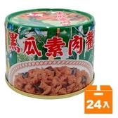 大茂 黑瓜素肉醬 180g (24入)/箱【康鄰超市】