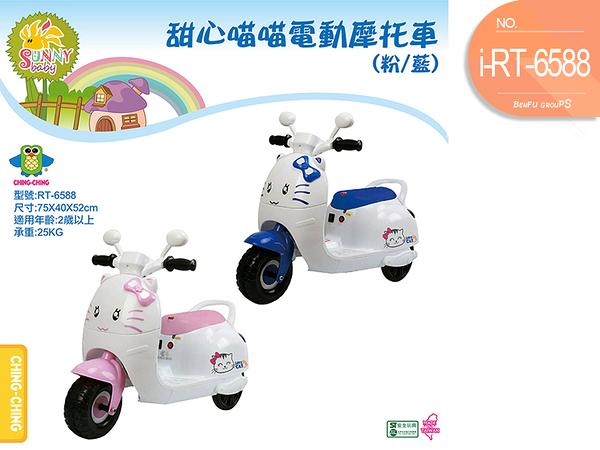【本富地墊專家】親親 甜心喵喵電動車(兩款可選) 兒童電動摩托車【RT-6588】