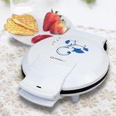鬆餅機 電餅鐺迷你華夫餅機小型電烤松餅機家用下午茶寶寶早餐機