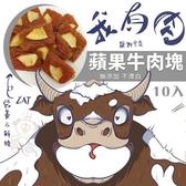 48H出貨*WANG*我有肉 蘋果牛肉塊10入 純天然手作‧低溫烘培‧可當狗訓練/點心/獎賞‧狗零食