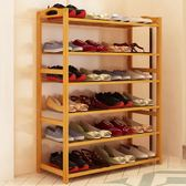 鞋架多層簡易家現代簡約防塵楠竹置物架子