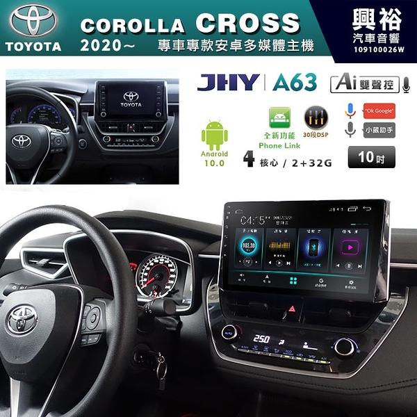 【JHY】2020~年TOYOTA COROLLA CROSS專用10吋螢幕A63系列安卓主機*雙聲控+藍芽+導航+安卓