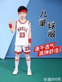 兒童球服 兒童籃球服套裝幼兒園表演服中小學生男童女童寶寶男孩訓練藍球衣 米蘭shoe