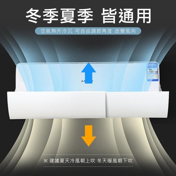 無痕安裝 可調式 冷氣出風口 導風板 冷氣檔風板 空調檔板