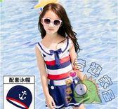 兒童泳衣女孩中大童正韓連身裙式泳裝平角女童學生游泳衣套裝