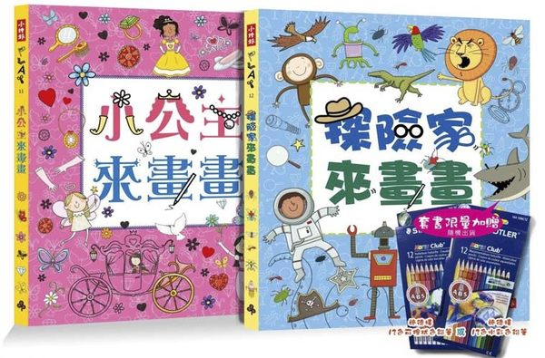 小公主來畫畫+探險家來畫畫 限量套書(超值加贈施德樓12色色鉛)(2書)【著色本】