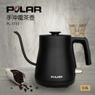 【普樂】0.8L手沖電茶壺黑 (PL-1733)