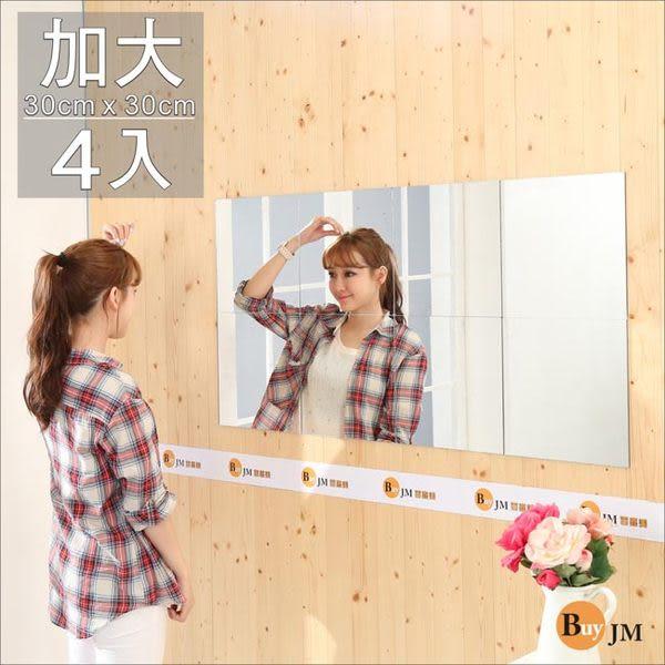 衣櫥 收納櫃《百嘉美》馥-加大版壁貼鏡/裸鏡 四入 (30cmx30cm) 電腦椅 穿衣鏡 鞋櫃 電視櫃