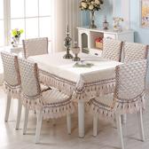 中式餐椅套桌布歐式椅墊布藝套裝板凳椅子套子現代簡約凳子罩 免運快速出貨