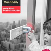 安全鎖 MacDaddy窗戶安全鎖兒童防護限位器推拉門鎖扣窗鎖免打孔平開移門 薇薇家飾