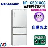 【信源】500公升【Panasonic國際牌】變頻三門電冰箱(玻璃面無邊框)NR-C501XGS/NR-C501XGS-W